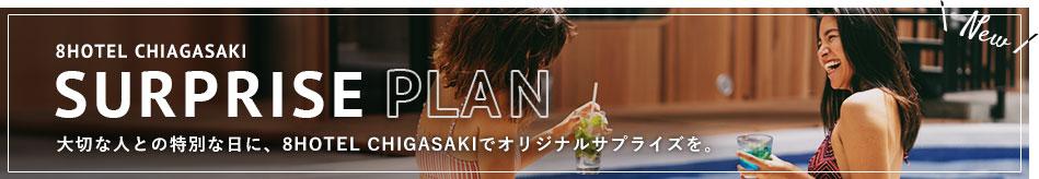 8HOTEL CHIGASAKI SURPRISE PLAN